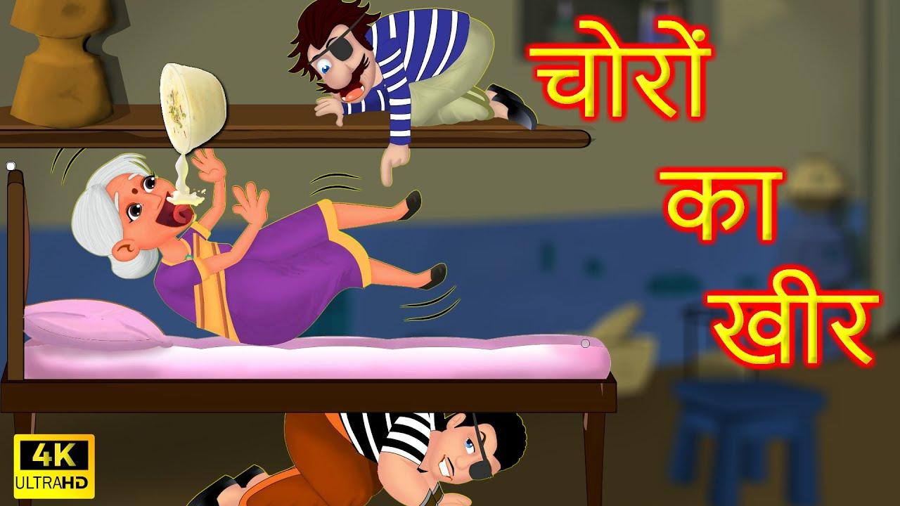 चोरों का खीर Choron ka kheer Hindi Kahaniya | Kahaniya Comedy Video|Hindi  Bedtime story Fairy Tales